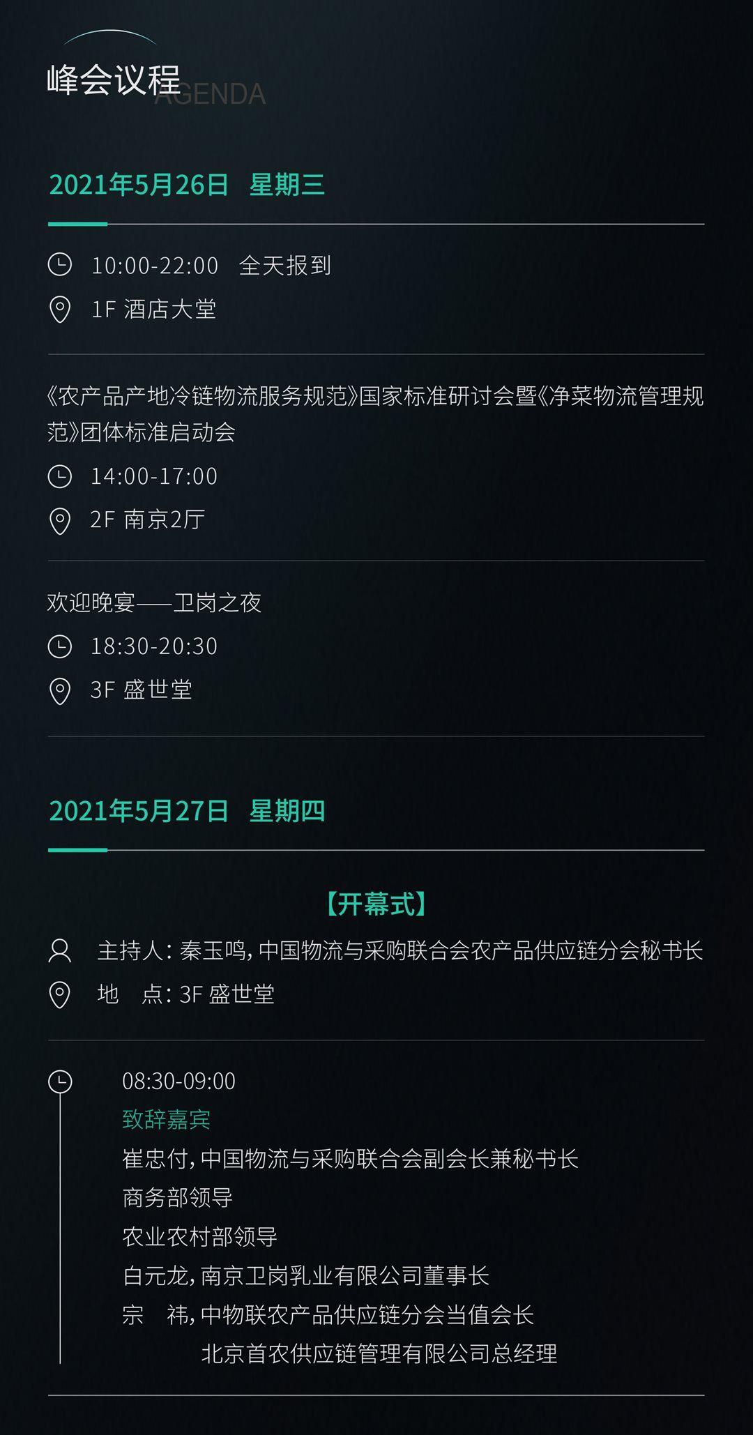 【20210511】议程长图_画板-1_02.png