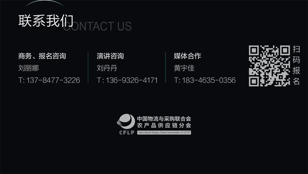【20210511】议程长图_画板-1_08.jpg