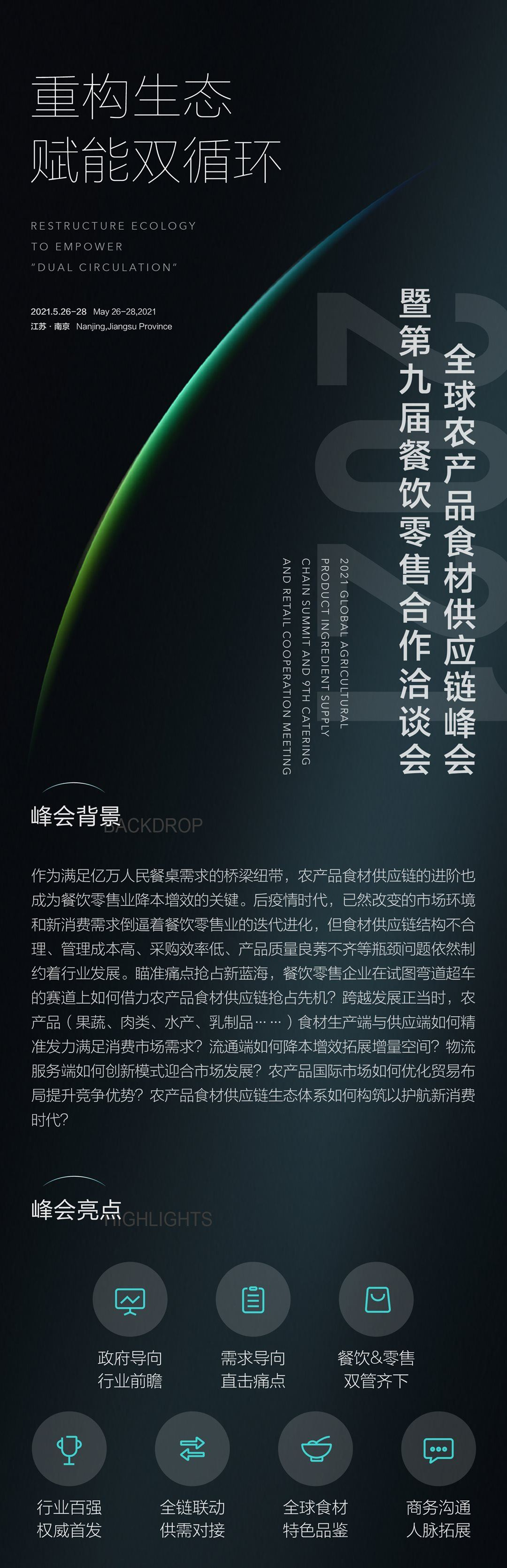 【20210511】议程长图_画板-1_01.png