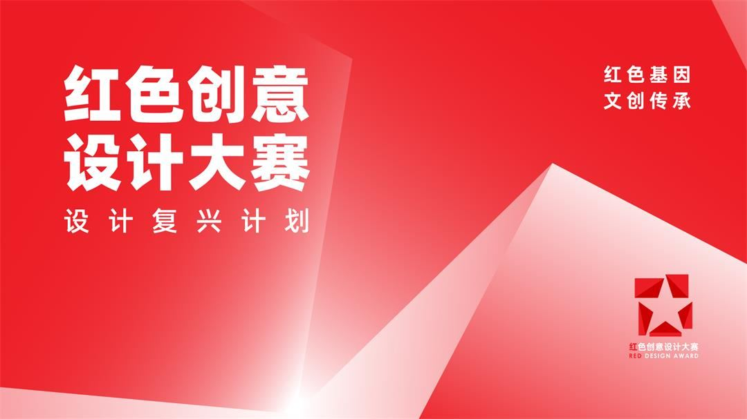 红创设计大奖主视觉-1.jpg