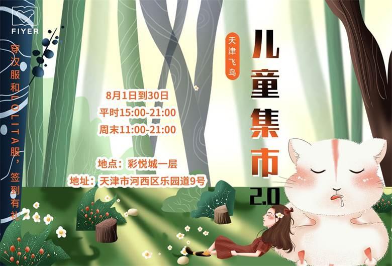 天津飞鸟儿童节集市2-横板.jpg