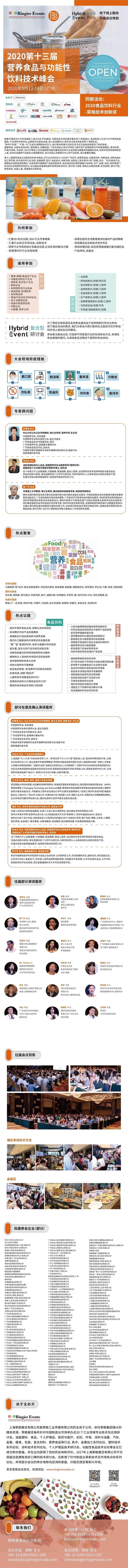 食品手册长图-chs.jpg