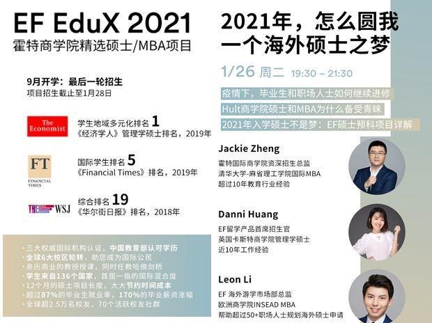 EduX Hult.jpg