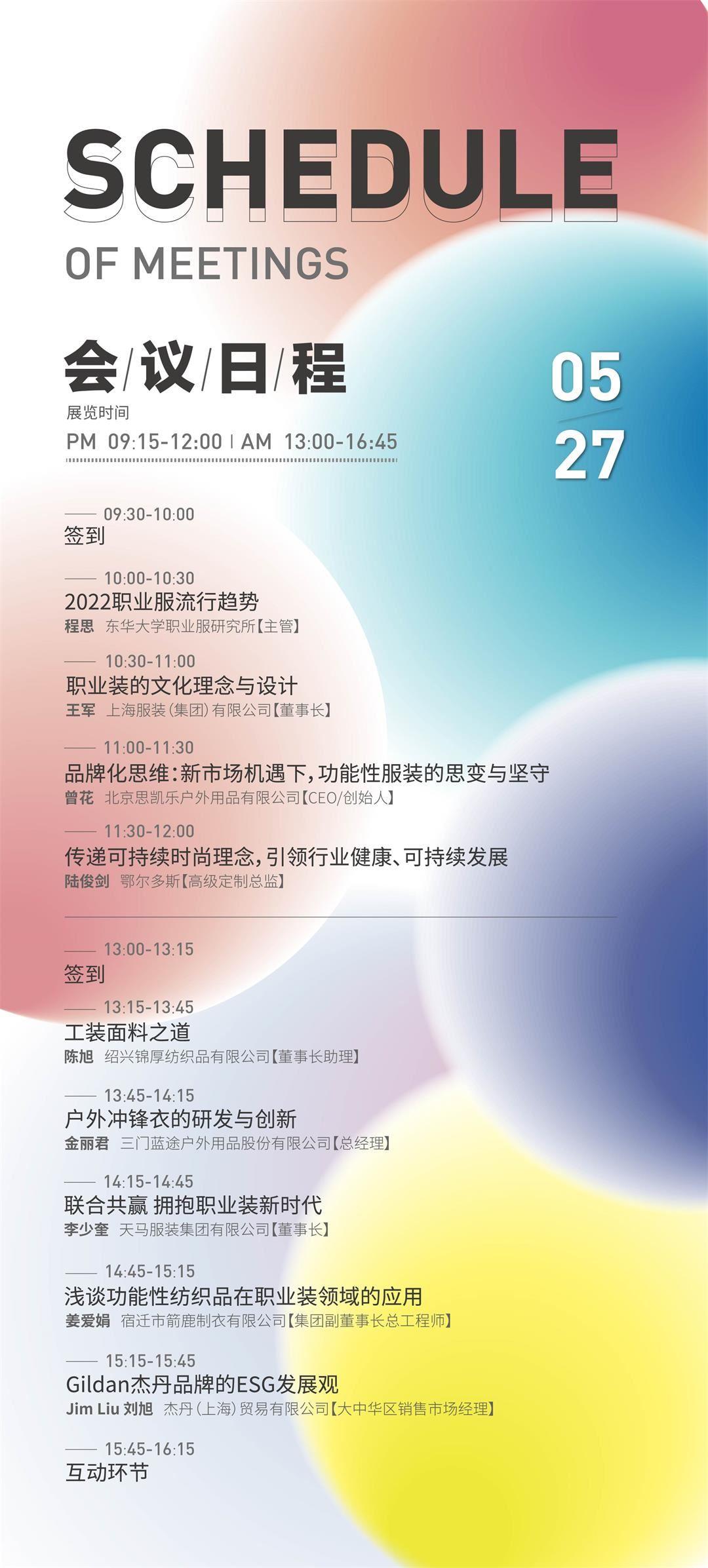 会议日程_画板 1(3).jpg
