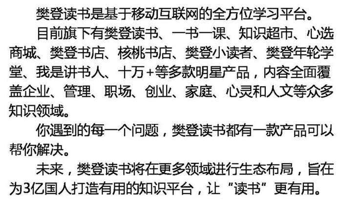 樊登读书介绍.jpg
