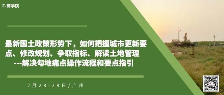 2-.28-29广州土地政策.jpg