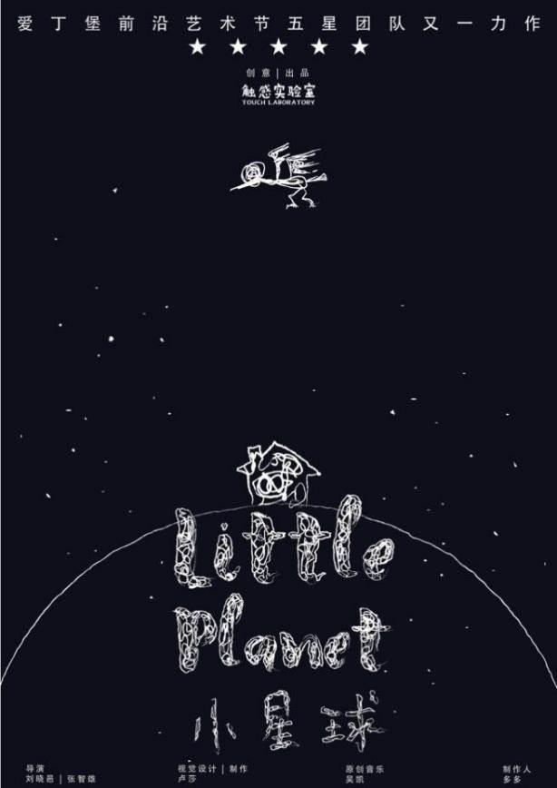 小星球.jpg