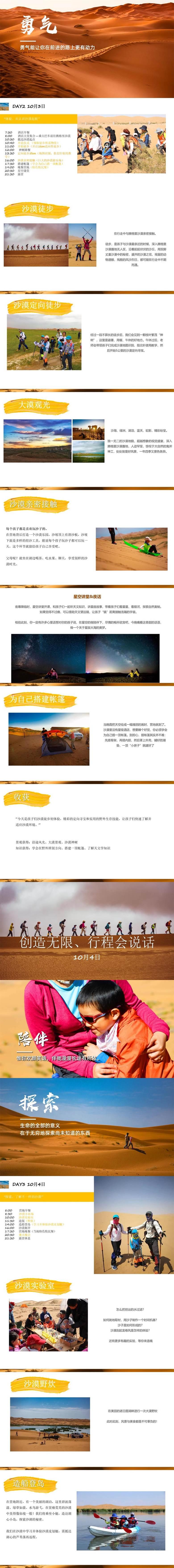 国庆 沙漠造物节_1.jpg