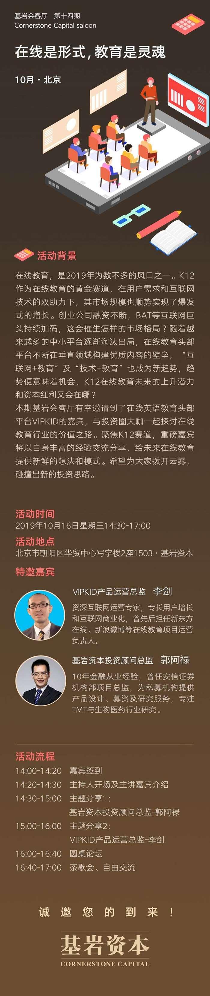 【基岩会客厅第十四期】北京10月16日邀请函.jpg
