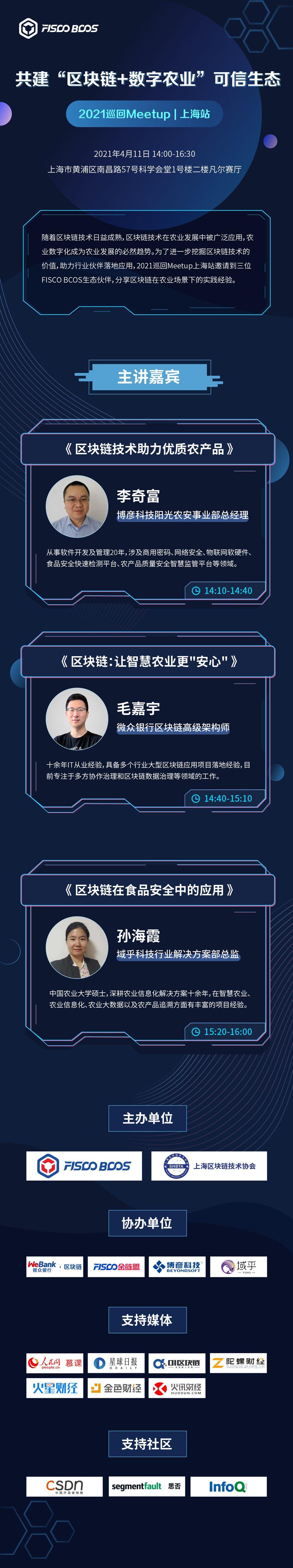 0411-上海_活动 无二维码.png