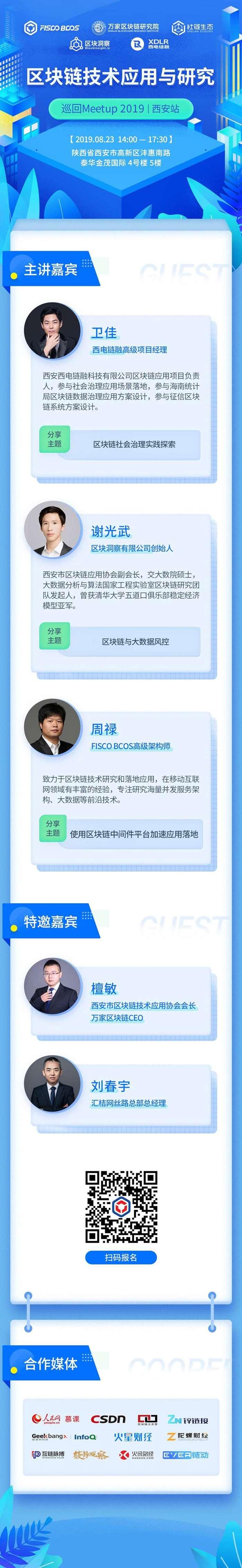 Meetup系列-0823西安-2(3).jpg