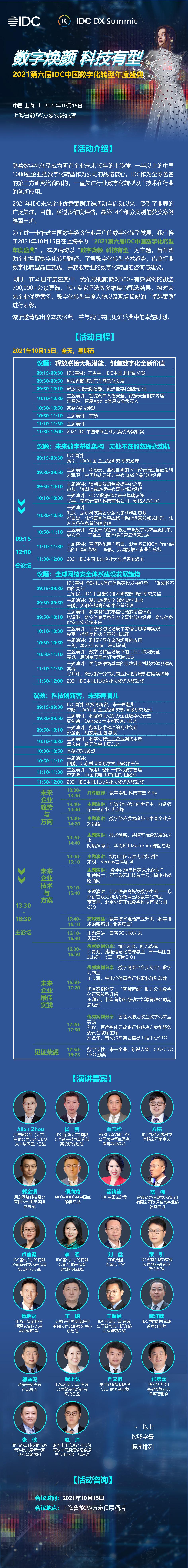 上海,15新新,活动行.jpg