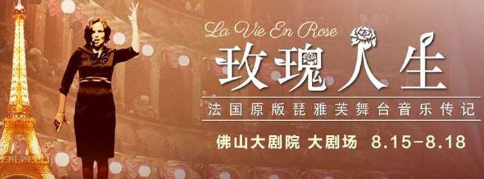 玫瑰人生-1080-400.jpg