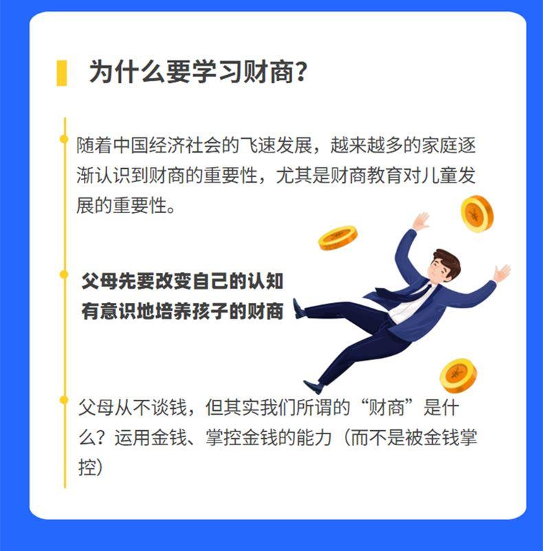 富爸爸财商亲子现金流课_06.jpg