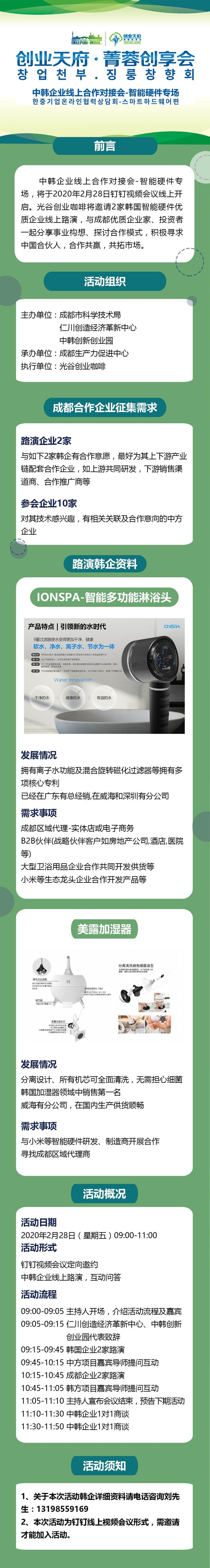 长图宣传海报(无二维码).jpeg