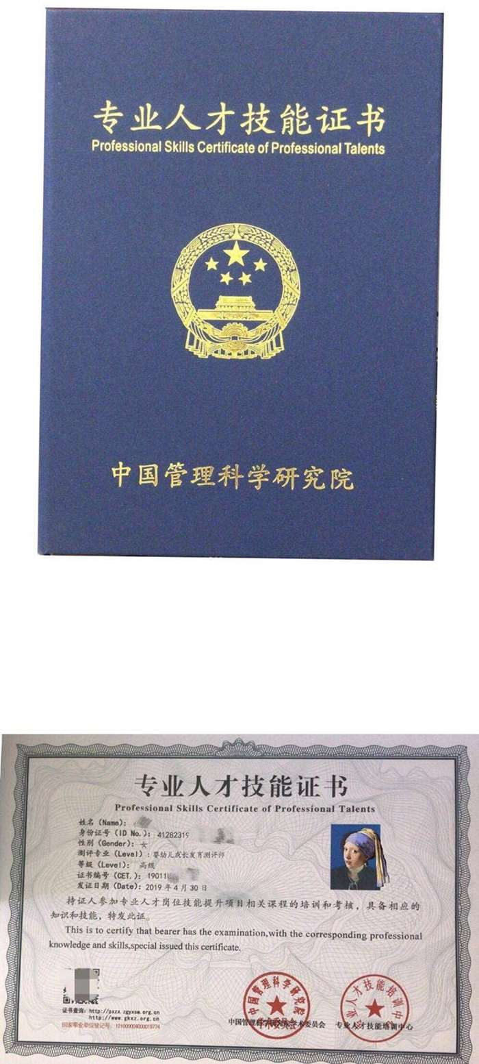 中科院证书模板_20190612000501.jpg