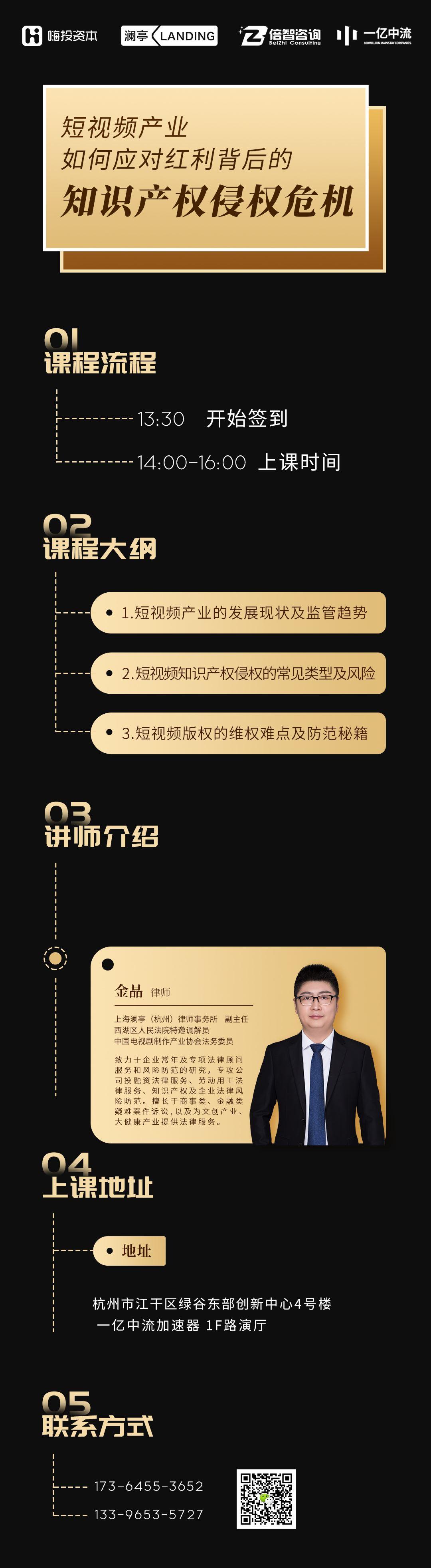 5.14金主任短视频产业课程长图.jpg