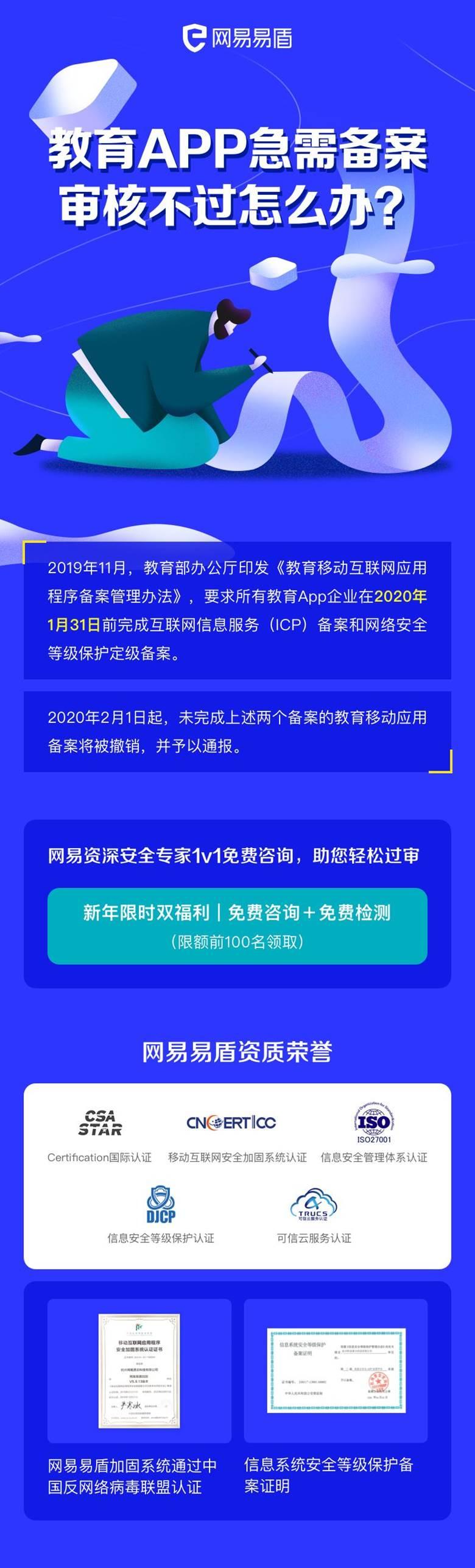 教育APP活动海报.jpg
