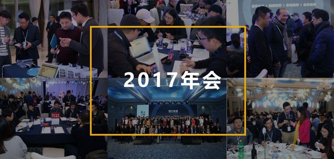 2017年会.png