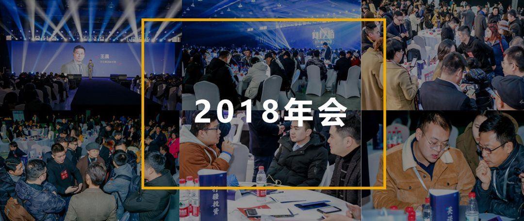 2018年会.png