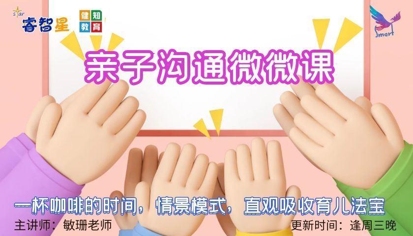 亲子沟通微微课封面.jpg