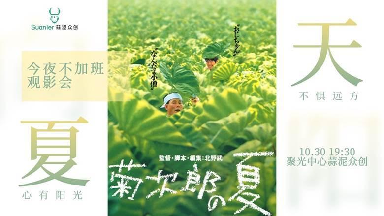 【海报】无码-菊次郎的夏天.png