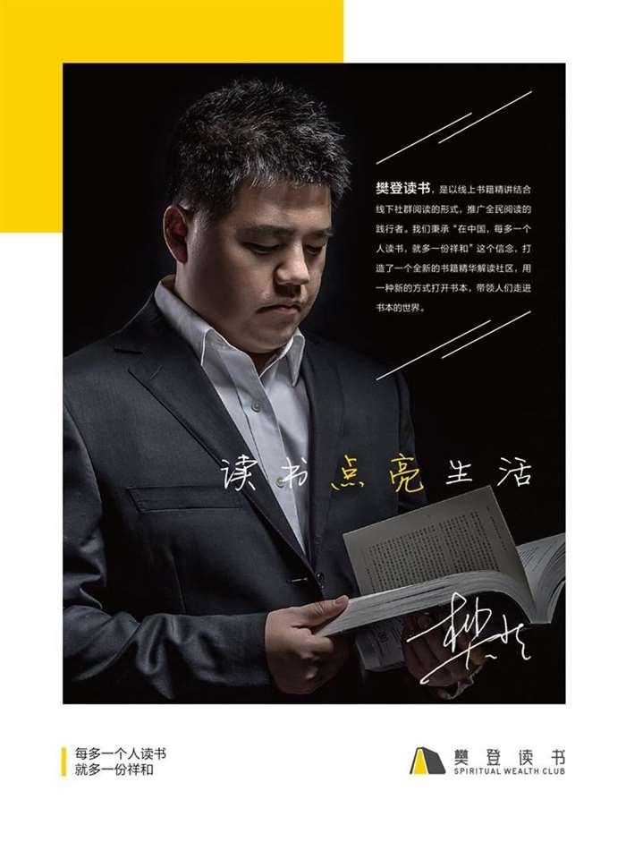 樊登读书简介2-正面.jpg