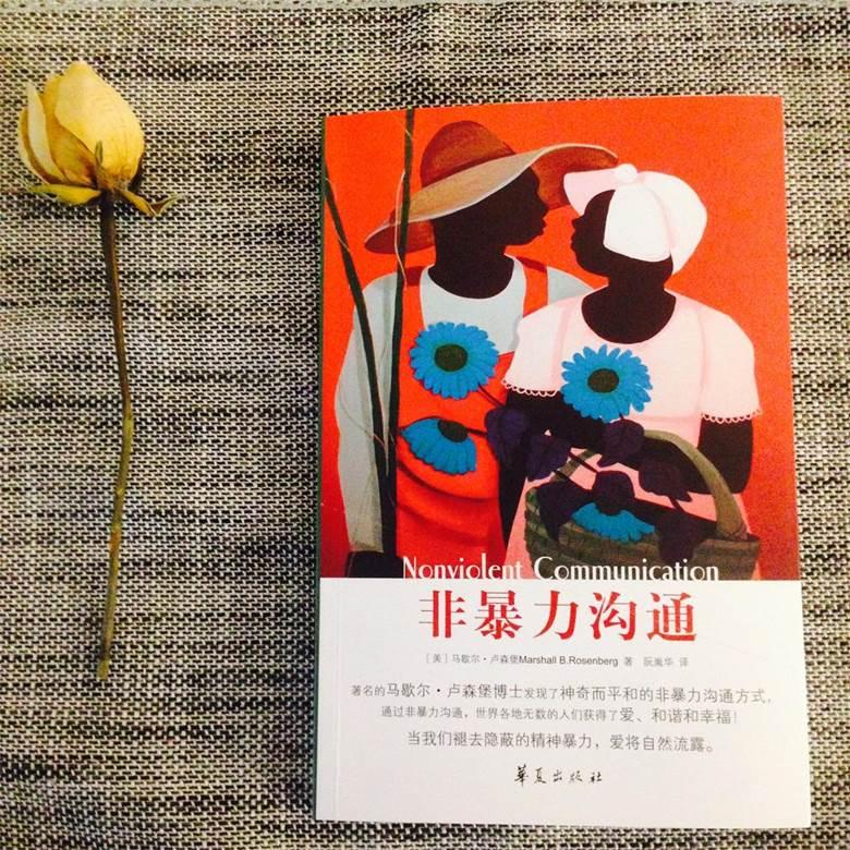 非暴力沟通书籍.jpg