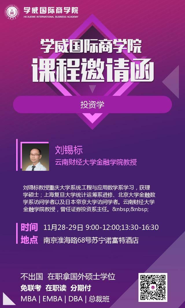 南京_投资学_刘锡标_邀请函_1353.jpg