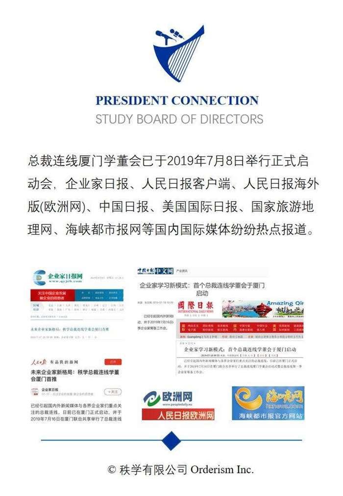 总裁连线厦门企业家邀请(2)_02.png