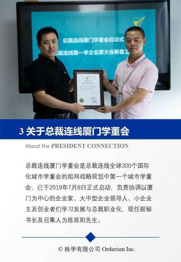 总裁连线厦门企业家邀请(2)_08.png
