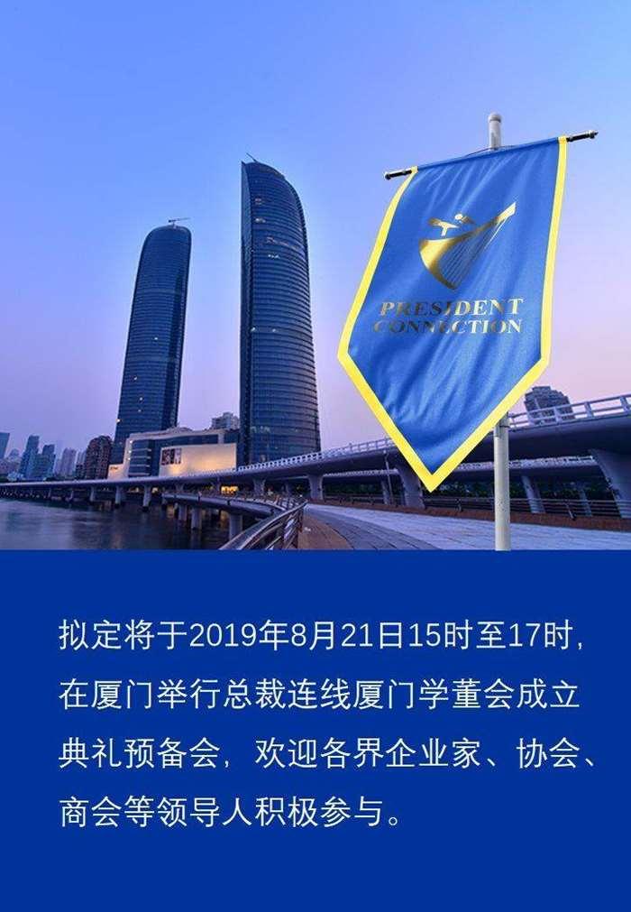 总裁连线厦门企业家邀请(2)_03.png