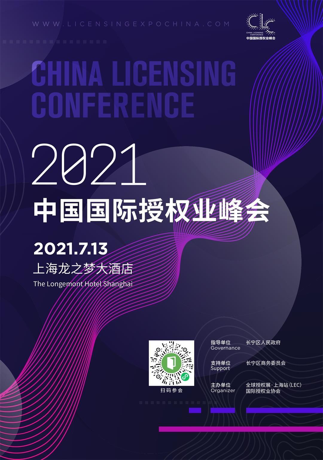 2021CLC峰会新KV设计(确稿)_画板 1 副本 9.jpg