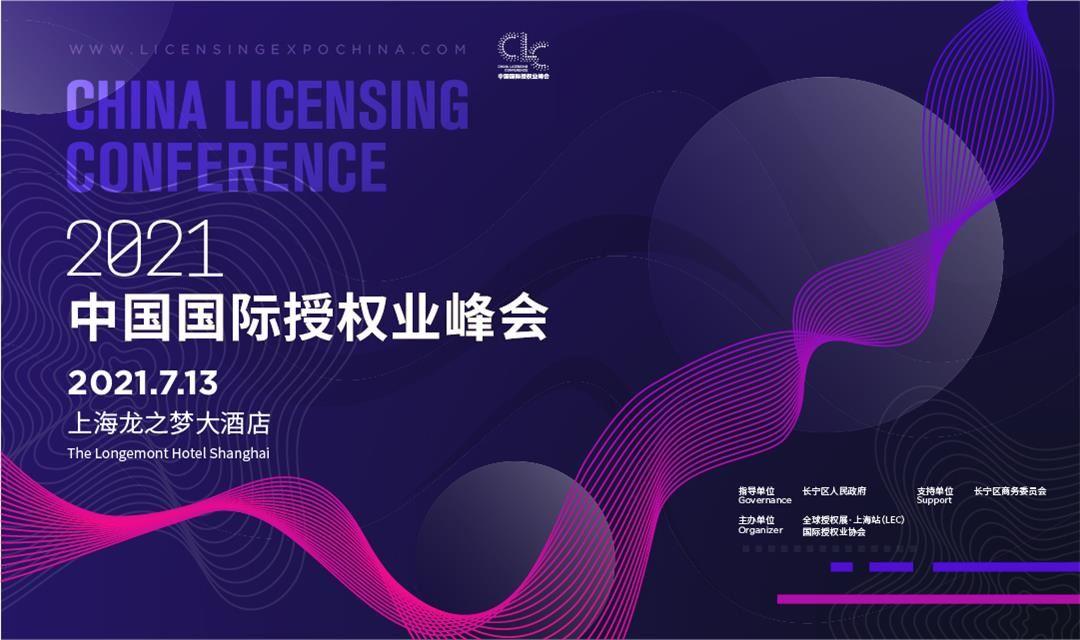 lec峰会活动行Banner(定稿)1080-640.jpg
