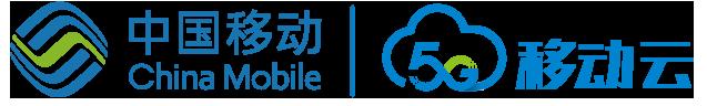 中国移动+移动云联合logo.png