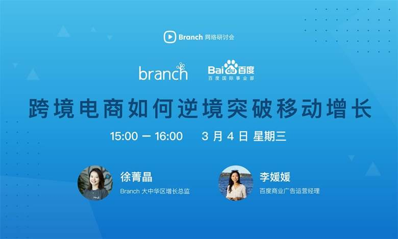 2020 Q1_China Webinar with Baidu_v1_1200x627.jpg