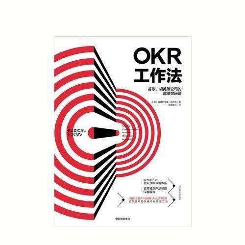 OKR工作法.jpg
