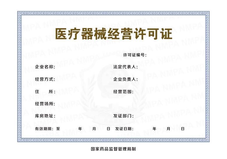 上海《医疗器械经营许可证》.jpg