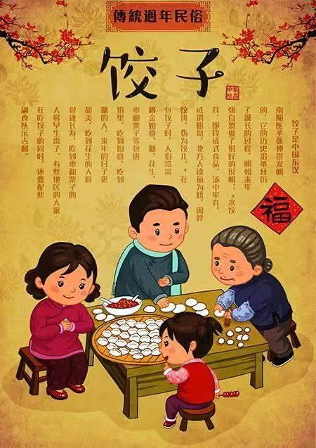 春节饺子.jpg