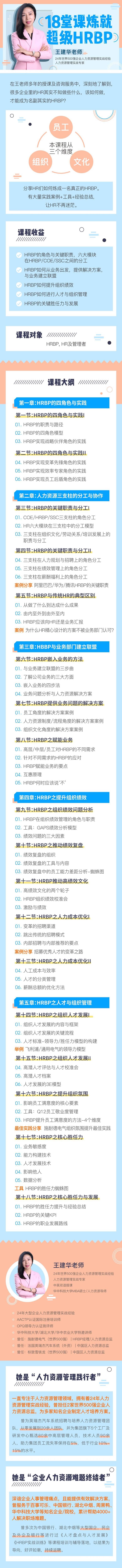 【在线课堂】18堂课炼就超级HRBP(精品短课)-汇知在线学习课堂