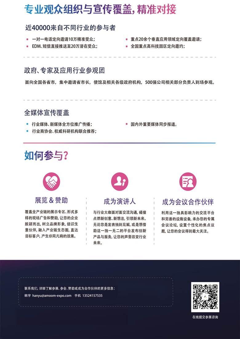 2020中国(上海)互联网科技创新展览会-4 - 副本.jpg