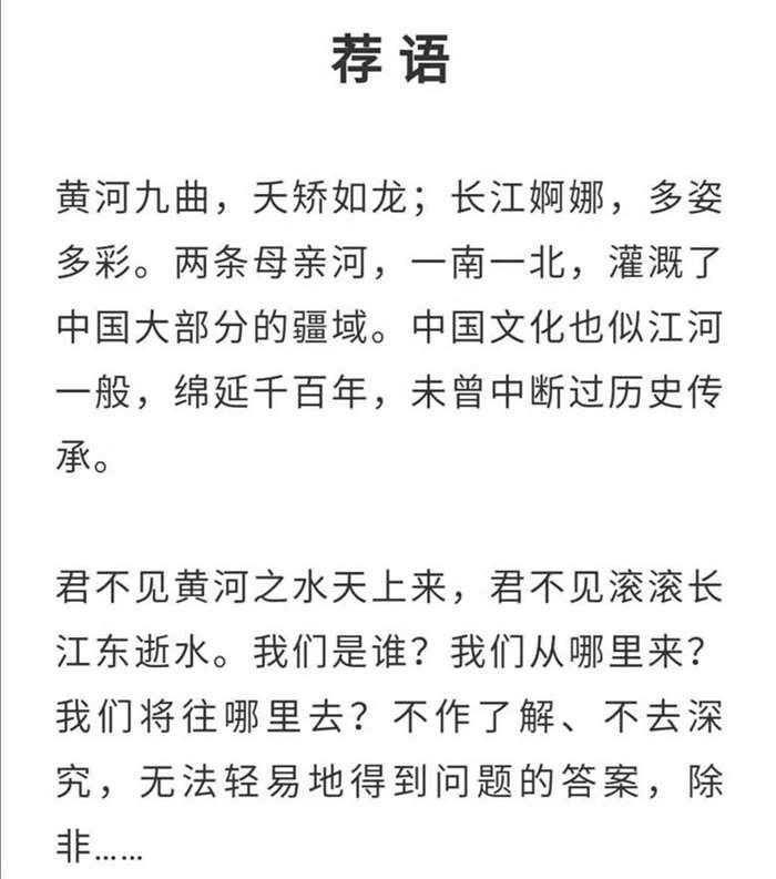 《万古江河》书目简介1.jpg