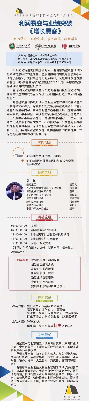 高科技创始人研修班《利润裂变与业绩突破》(樊登).png