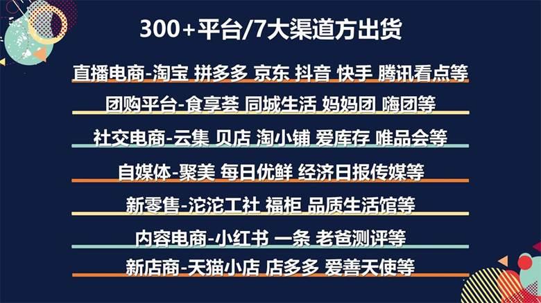 2020新国货品牌展合作函 老人宝_04.jpg