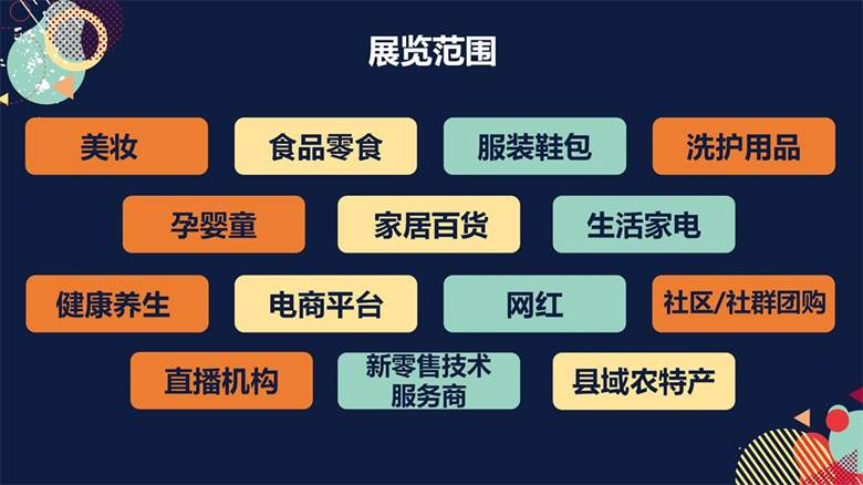 2020新国货品牌展合作函 老人宝_05.jpg
