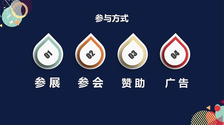2020新国货品牌展合作函 老人宝_08.jpg