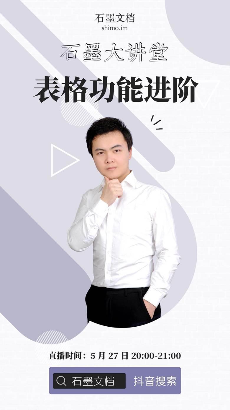 黄勋抖音直播海报.png