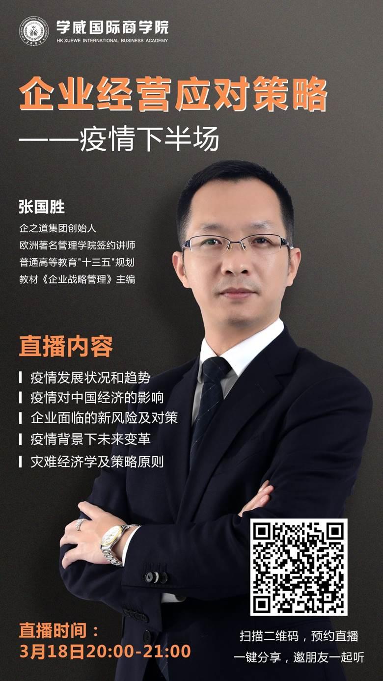 张国胜(公益直播6).jpg
