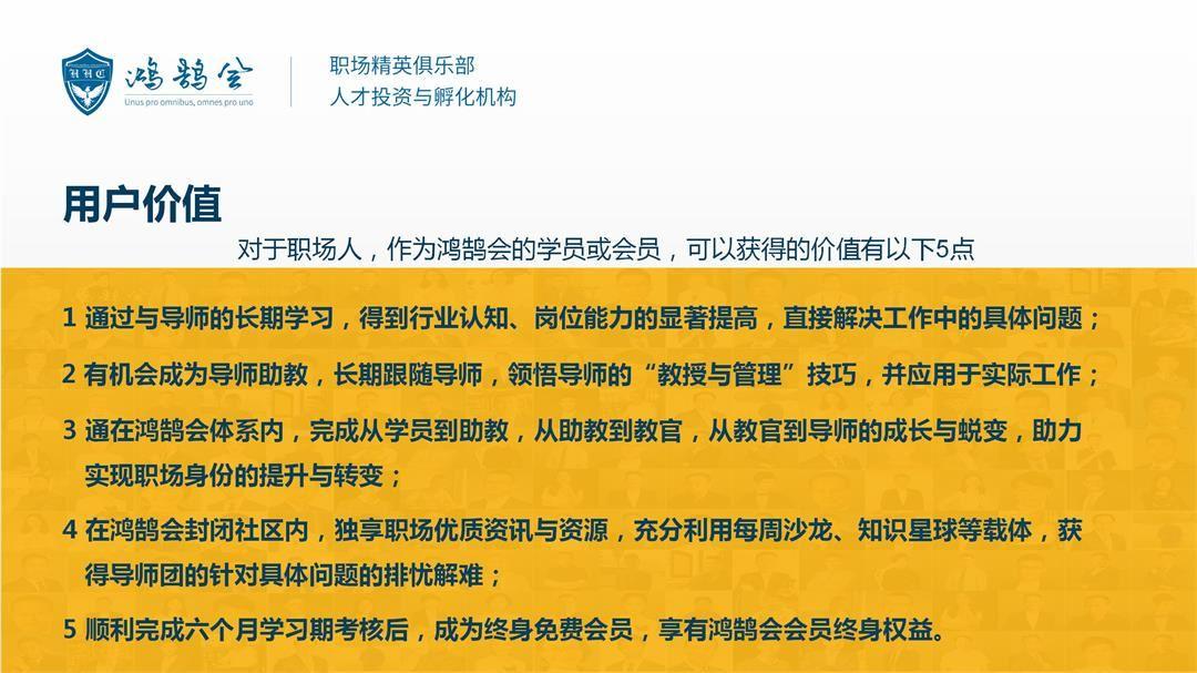 2021鸿鹄会企业合作手册 210618_07.jpg