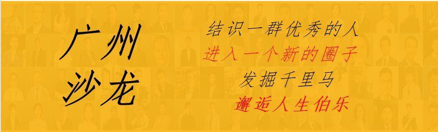 广州沙龙1.0.png